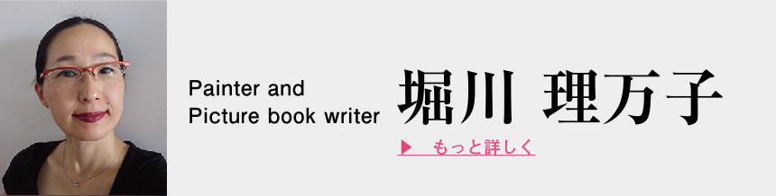 Painter and Picture book writer 堀川 理万子