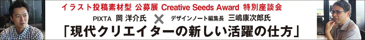 Creative Seeds Award ���̺��̲�