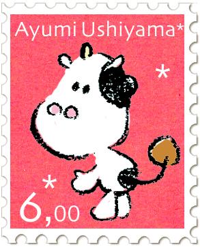 ウシヤマアユミ