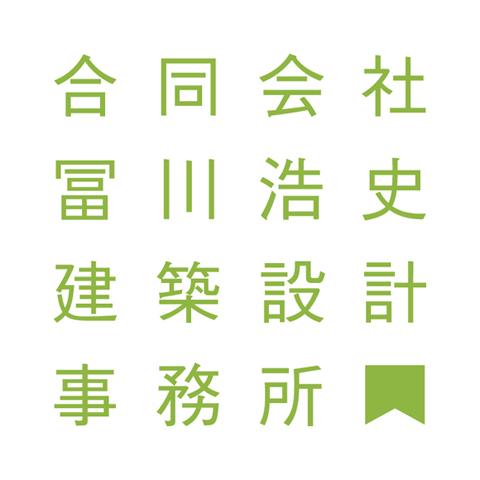 合同会社冨川浩史建築設計事務所