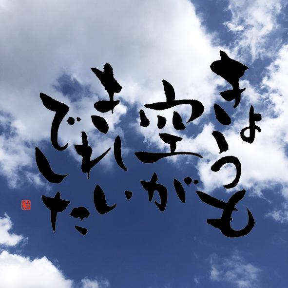 筆文字*花 東海律子